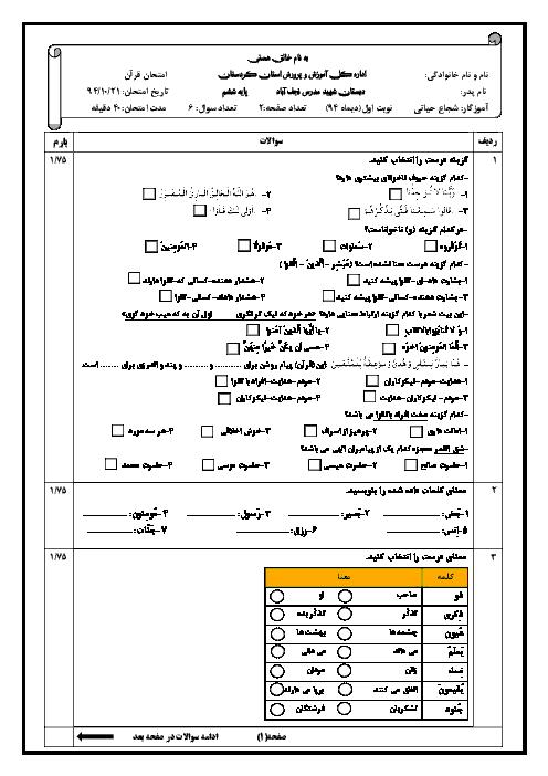 امتحان نوبت اول قرآن پایه ششم ابتدایی | دبستان شهید مدرس نجف آباد