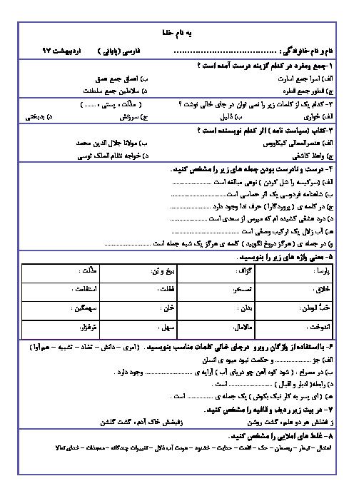 آزمون آمادگی امتحان پایانی فارسی پایه ششم دبستان سحر   اردیبهشت 1397