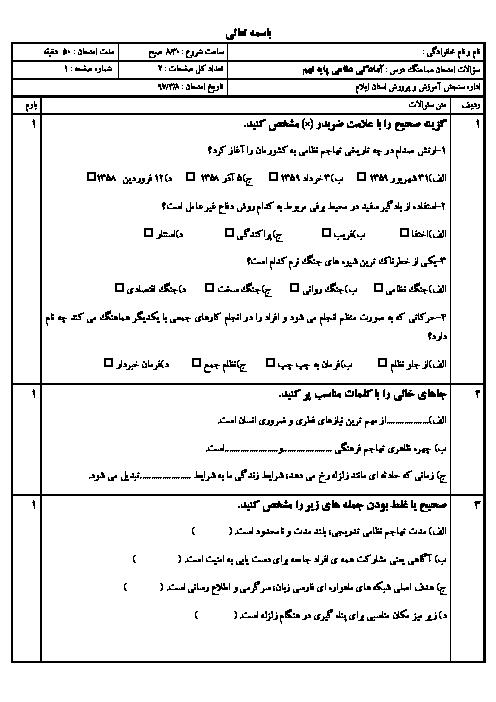 آزمون هماهنگ نوبت دوم آمادگی دفاعی پایه نهم استان ایلام | خرداد 1397
