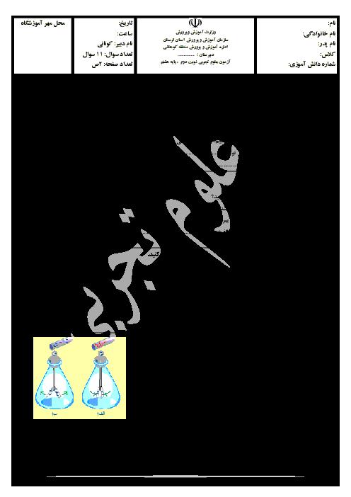 امتحان نوبت دوم علوم تجربی پایه هشتم منطقه کوهنانی لرستان | خرداد 93