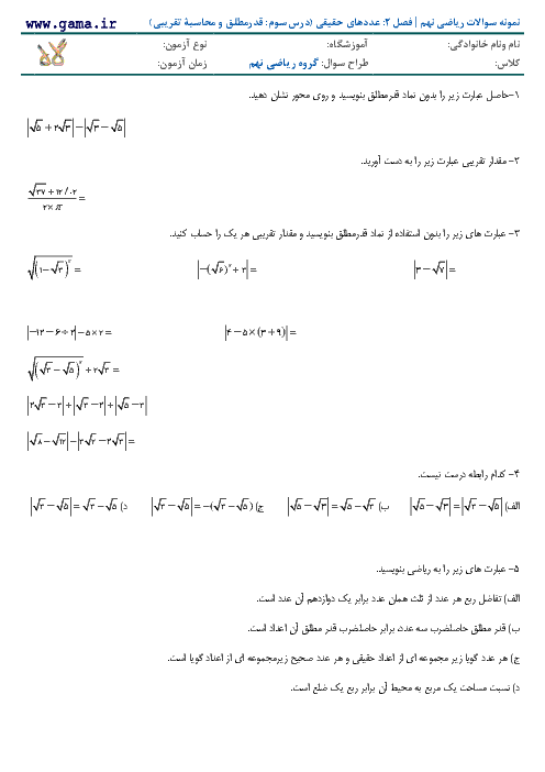 نمونه سوالات ریاضی نهم | فصل 2: عددهای حقیقی (درس سوم: قدرمطلق و محاسبۀ تقریبی)