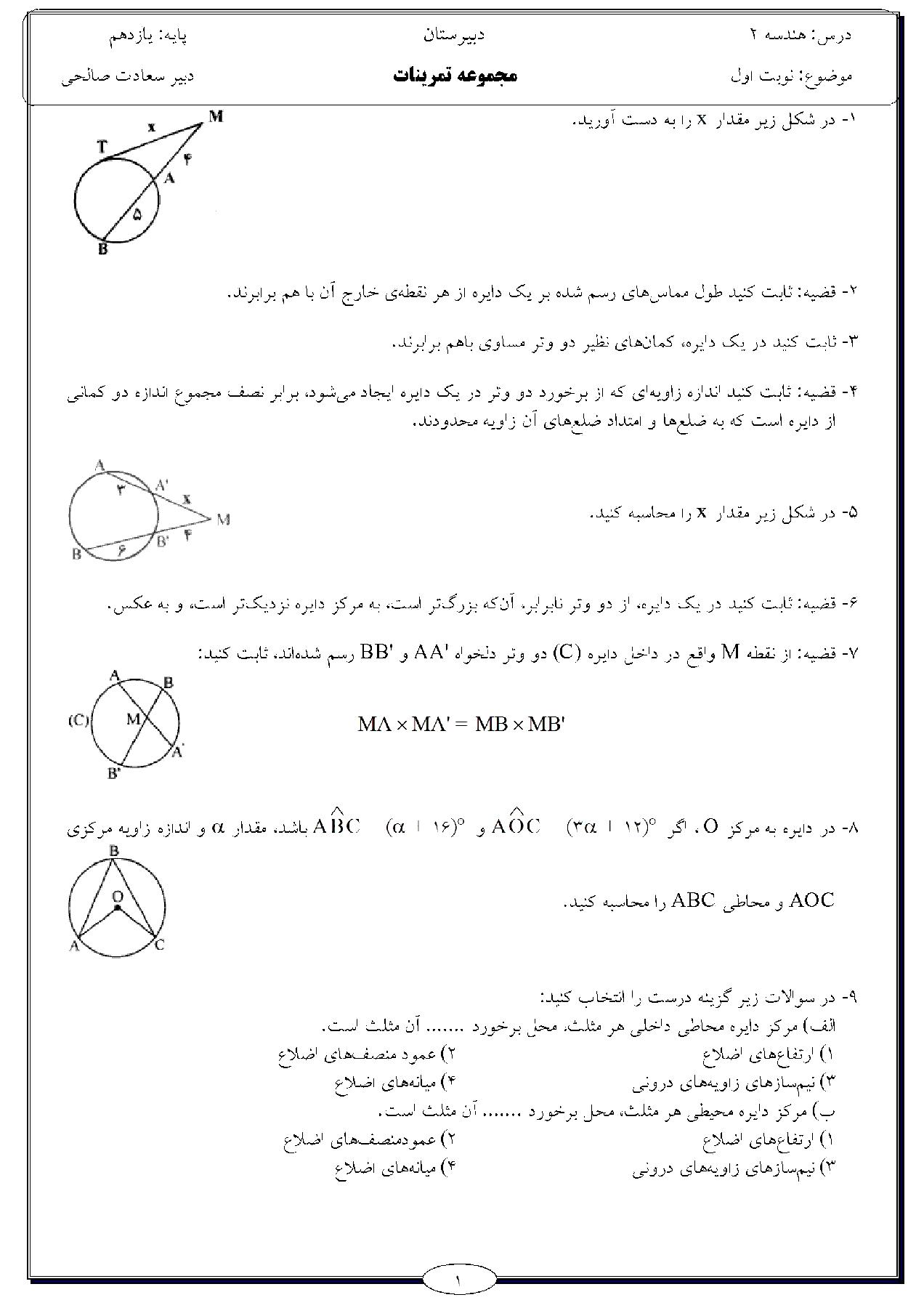 مجموعه تمرینهای فصل اول هندسه (2) پایه یازدهم دبیرستان دکتر شهریاری | فصل 1: دایره
