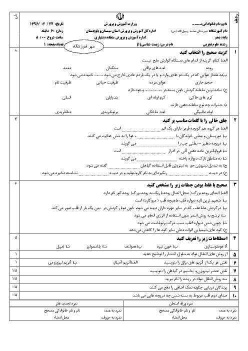 آزمون نوبت دوم زیست شناسی (1) دهم رشته تجربی دبیرستان محمد رسول الله (ص) منطقۀ دشتیاری با جواب - خرداد 96