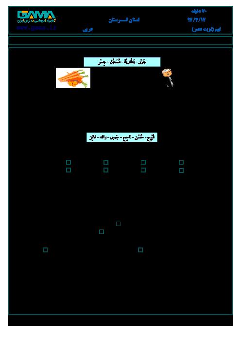 امتحان هماهنگ استانی عربی پایه نهم نوبت دوم (خرداد ماه 97) | استان لرستان (نوبت عصر)