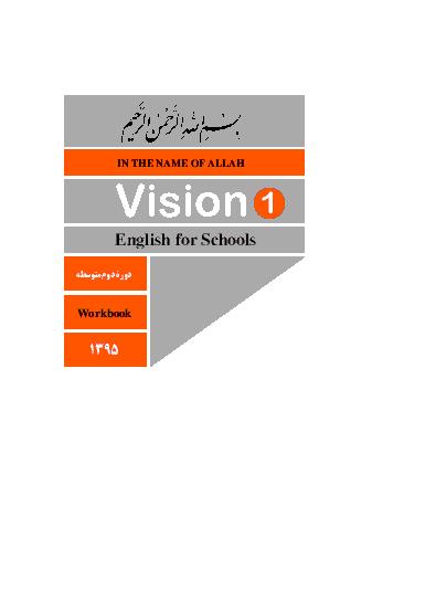 دانلود کتاب کار زبان انگلیسی (1) پایه دهم مشترک کلیه رشته ها