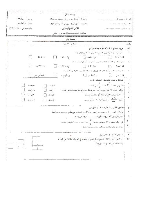 آزمون نوبت دوم ریاضی پایه ششم دبستان شهرستان باوی | خرداد 1397 + پاسخ