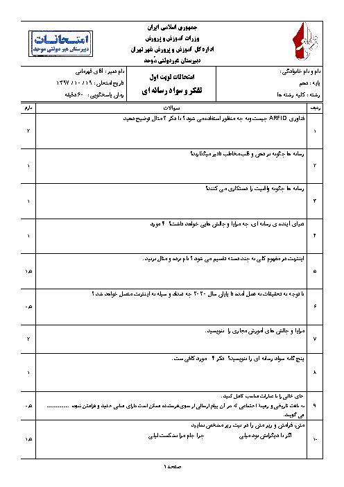 آزمون نوبت اول تفکر و سواد رسانهای دهم دبیرستان موحد | دی 1397