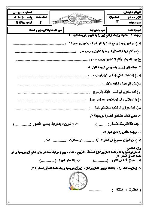 آزمون نوبت دوم عربی هشتم دبیرستان نمونه دولتی شهید مرشد یزد | خرداد 95