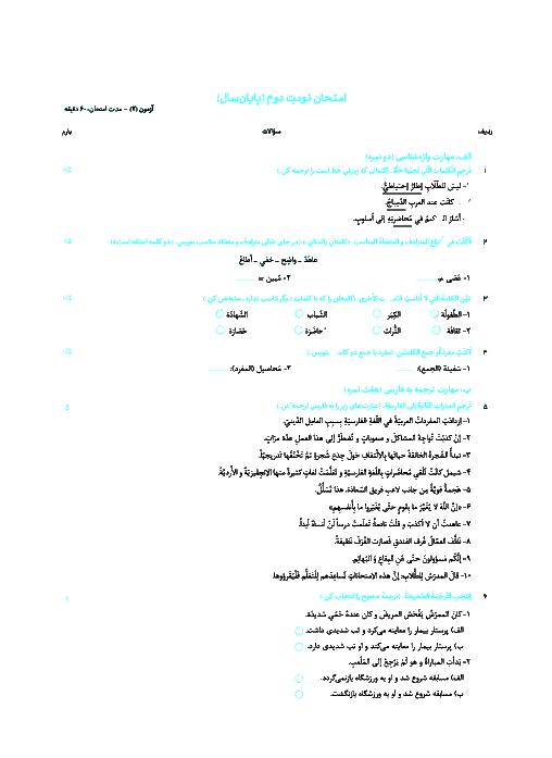 نمونه سوال پیشنهادی امتحان نوبت دوم عربی، زبان قرآن (2) پایه یازدهم رشته ریاضی و تجربی با پاسخ تشریحی