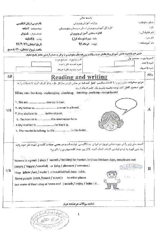 امتحان هماهنگ استانی زبان انگلیسی پایه نهم نوبت دوم (خرداد ماه 97)   استان سیستان و بلوچستان + پاسخ