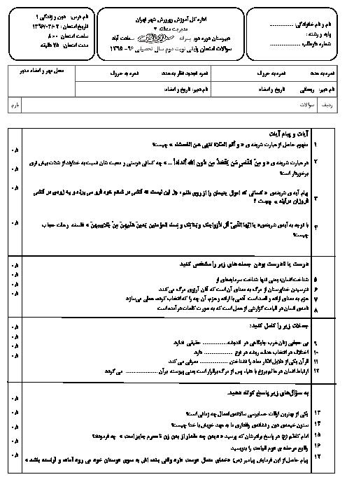 امتحانات نوبت دوم دین و زندگی (1) پایۀ دهم مدارس سرای دانش تهران - خرداد 96