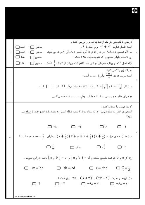آزمون نوبت دوم ریاضی پایه هفتم دبیرستان فرزانگان ساری | خرداد 95