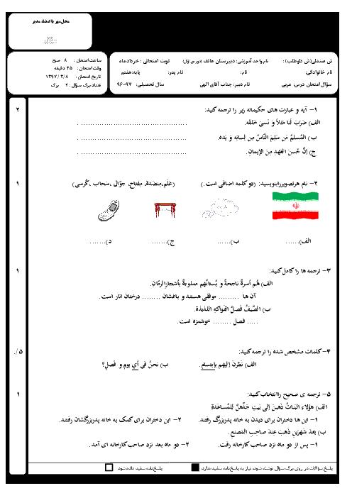 سوالات امتحان نوبت دوم عربی پایه هفتم مدرسه هاتف   خرداد 1397