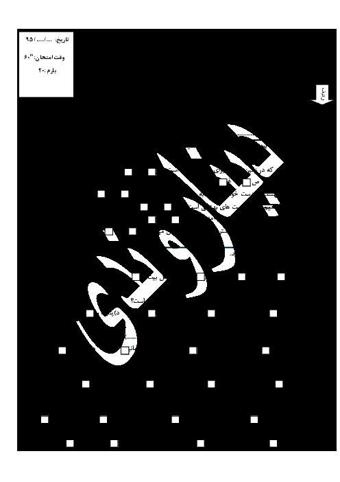 آزمون نوبت اول پیامهای آسمان پایۀ هشتم مدرسه سمیه بستان | دیماه 95