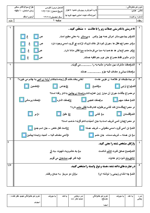 آزمون مستمر فارسی هشتم پایان بهمن ماه | آموزشگاه هیات امنایی شهید فریدنیا