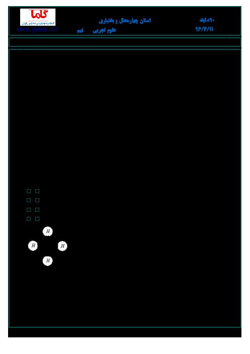 سوالات امتحان هماهنگ استانی نوبت دوم خرداد ماه 96 درس علوم تجربی پایه نهم | استان چهارمحال و بختیاری