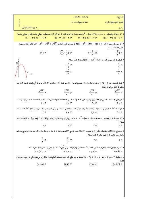 سؤالات تستی ریاضی (2) پایۀ یازدهم رشته تجربی + پاسخ تشریحی | فصل 1 تا 6