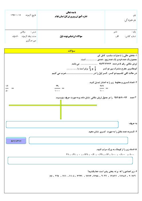 آزمون نوبت اول ریاضی ششم دبستان طالقانی مهران | فصل 1 تا 3