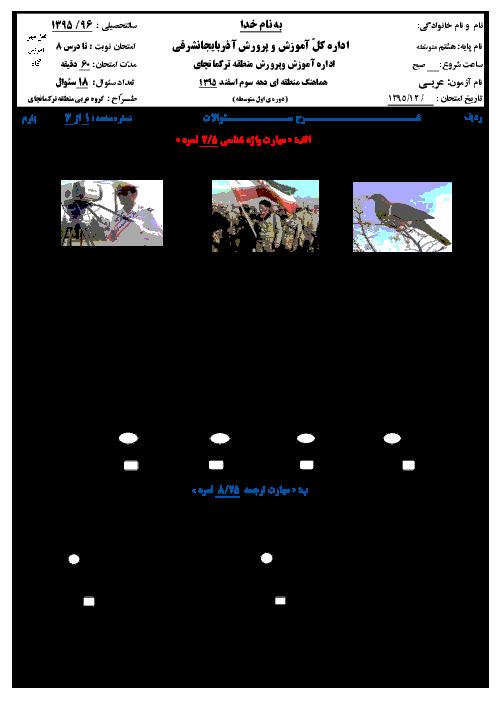 آزمون مستمر هماهنگ عربی هشتم منطقهی ترکمنچای | اسفند 95: درس 1 تا 8