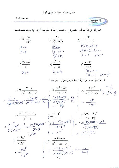 حل تمرینات فصل هفتم( ص 117،123،129)کتاب ریاضی نهم | عبارت های گویا