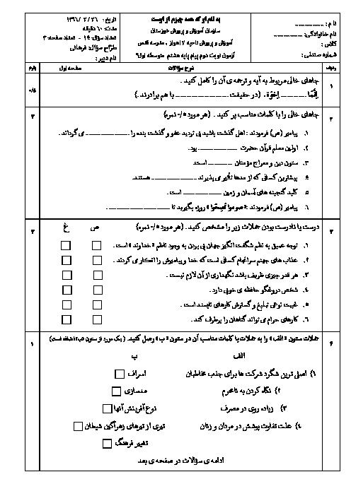 آزمون نوبت دوم پیامهای آسمان هشتم مدرسه قدس ناحیۀ 2 اهواز - خرداد 96