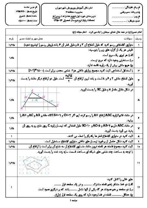 امتحانات نوبت دوم هندسه (1) پایۀ دهم مدارس سرای دانش تهران - خرداد 96