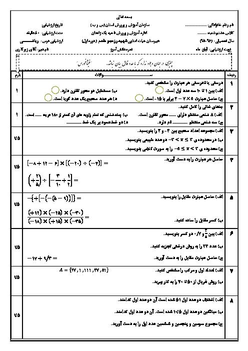 ارزشیابی آبان ماه ریاضی هشتم| فصل اول: عدد هاي صحيح و گويا تا فصل سوم: چند ضلعي ها
