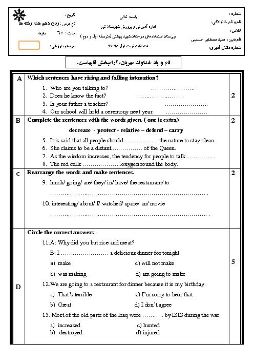 سوالات امتحان ترم اول زبان انگلیسی (1) دهم دبیرستان شهید بهشتی   دی 97