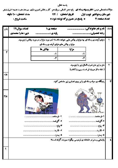 سؤالات امتحان ترم اول تفکر و سواد رسانهای پایه دهم دبیرستان حصرت خدیجه (س) | دی 1397