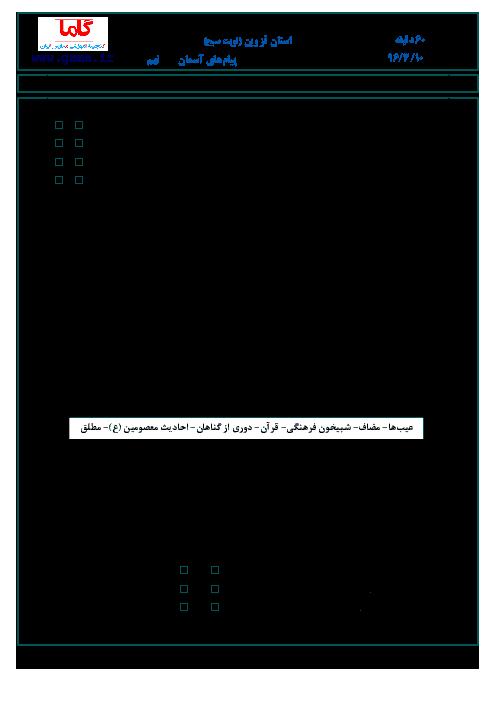 سوالات امتحان هماهنگ استانی نوبت دوم خرداد ماه 96 درس پیام های آسمان پایه نهم با پاسخنامه | استان قزوین (نوبت صبح)