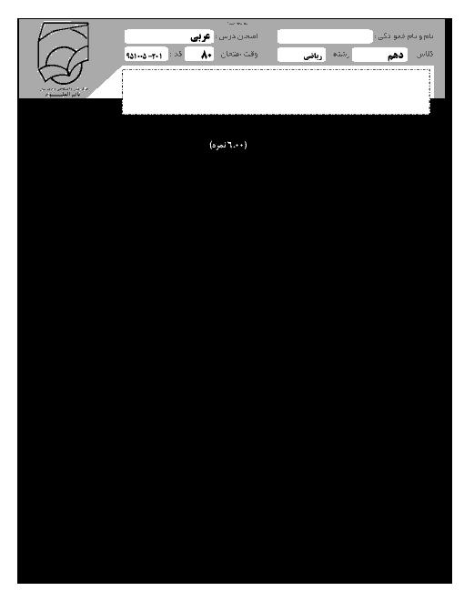 سوالات امتحان نوبت اول عربی (1) پایه دهم رشته ریاضی و تجربی با پاسخ | دبیرستان غیر دولتی باقرالعلوم تهران- دی 95