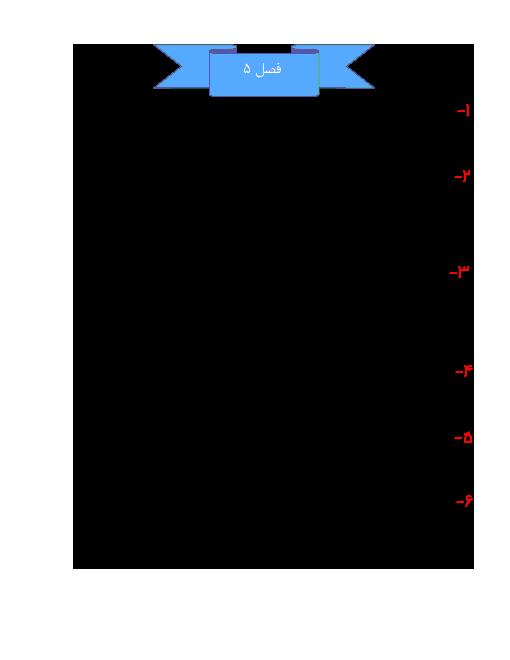 آزمون تستی ریاضی (1) پایه دهم   فصل 5: تابع