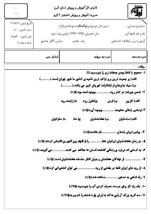 آزمون نوبت دوم مطالعات اجتماعی پایه هفتم   دبیرستان نیک نام   خرداد 95