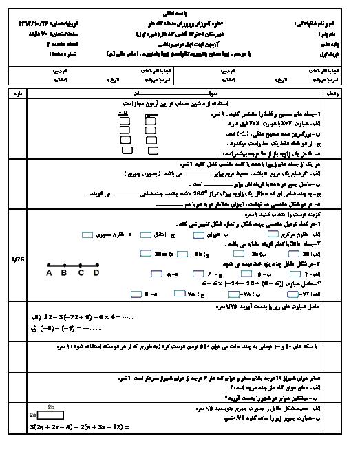 آزمون پایانی ریاضی هفتم دبیرستان قاضی گله دار ( دوره اول )