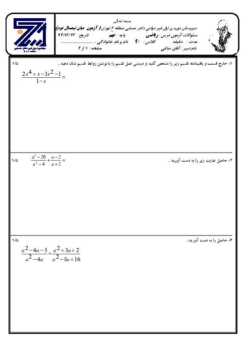 آزمون میان نوبت دوم ریاضی نهم دبیرستان غیرانتفاعی دکتر حسابی | اسفند 94