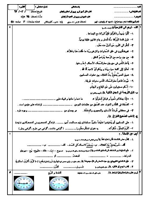 آزمون نوبت دوم عربی (1) پایه دهم هنرستان کار دانش امام سجاد | خرداد 1397