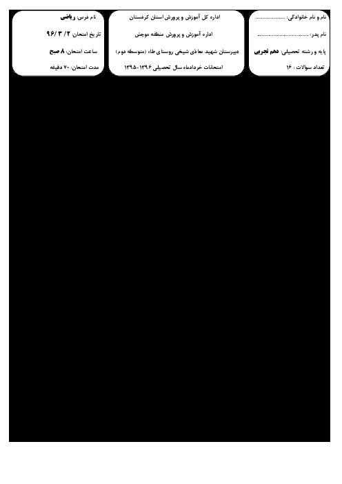 آزمون نوبت دوم ریاضی (1) دهم با پاسخ دبیرستان شهید معاذی شیخی منطقۀ موچش کردستان | خرداد 96