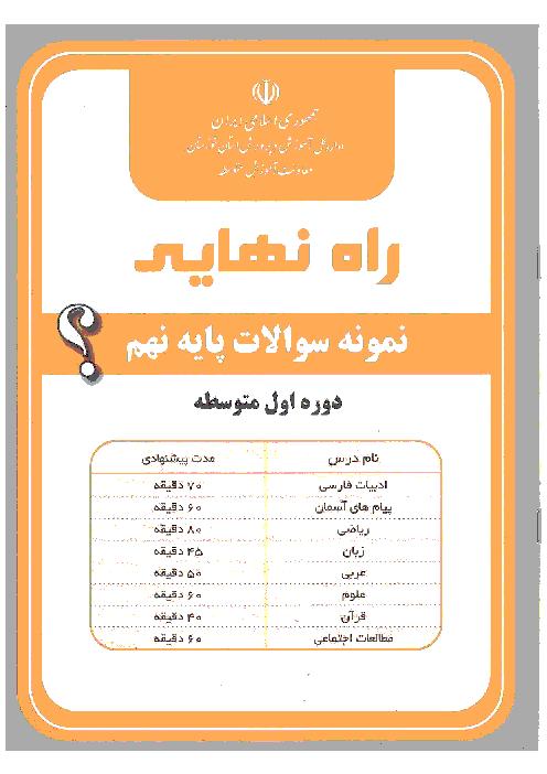 آزمون پیشرفت تحصیلی تشریحی نوبت نهایی پایۀ نهم استان خوزستان | اردیبهشت 96
