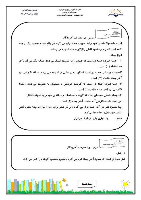 کتاب کار و تمرین فارسی پنجم دبستان   کل کتاب (درس 1 تا 17)