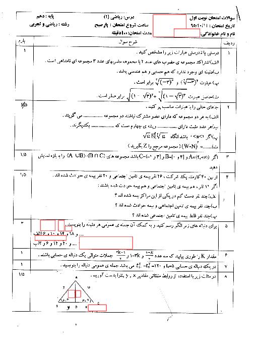آزمون نوبت اول ریاضی (1) دهم رشته رياضی و تجربی | فصل 1 تا 3