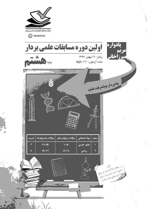 پرسشنامه و پاسخنامه آزمون بردار (ریاضی و علوم) دانش آموزان پایه هشتم | 12 بهمن 96