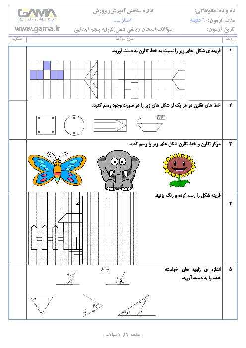 آزمونک ریاضی پنجم دبستان | فصل 4: تقارن و چند ضلعی ها
