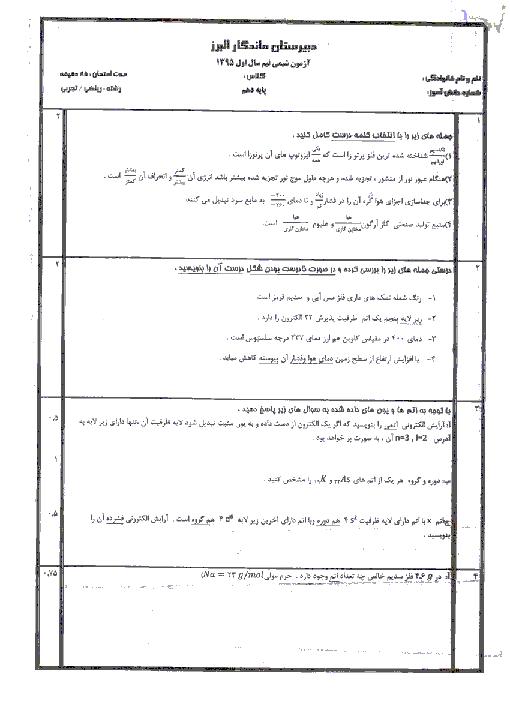 آزمون نوبت اول شیمی (1) پایه دهم دبیرستان ماندگار البرز | دی 1395 + پاسخ