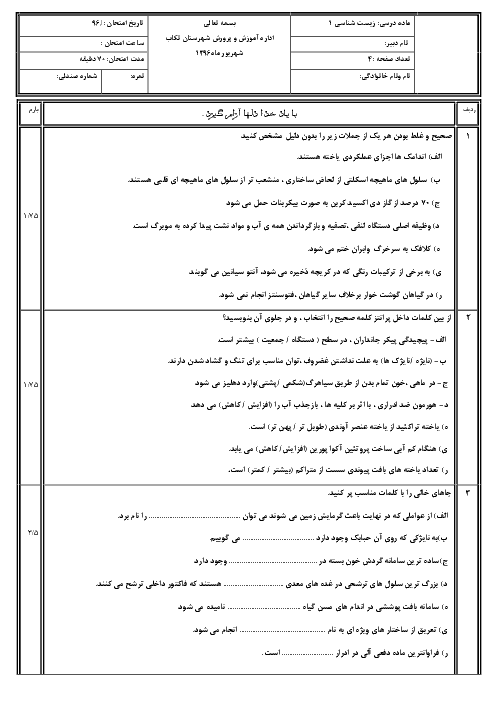 آزمون هماهنگ نوبت دوم زیست شناسی (1) پایه دهم ناحیه تکاب | شهریور 1396