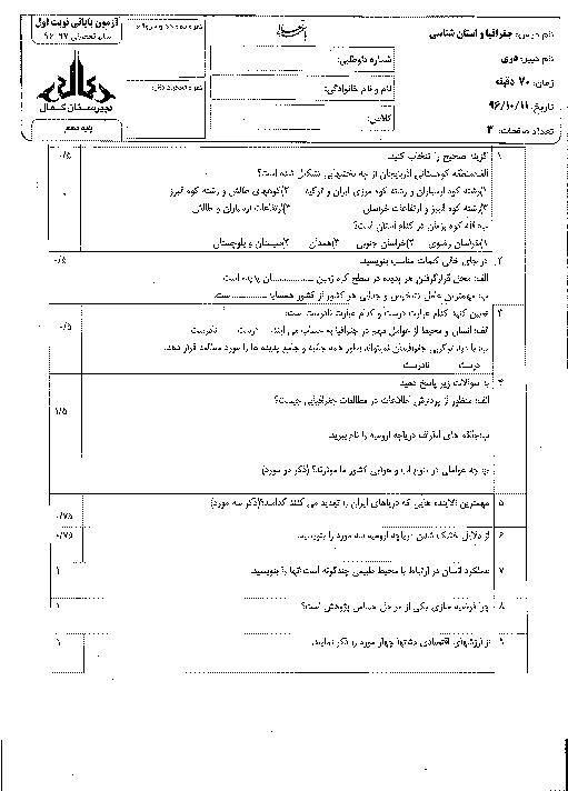 آزمون نوبت اول جغرافیا و استان شناسی تهران پایه دهم دبیرستان پسرانه کمال + پاسخنامه | دی 96