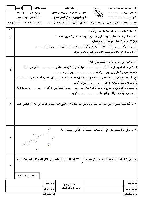 آزمون نوبت دوم ریاضی (1) دهم دبیرستان استاد شهریار | خرداد 97