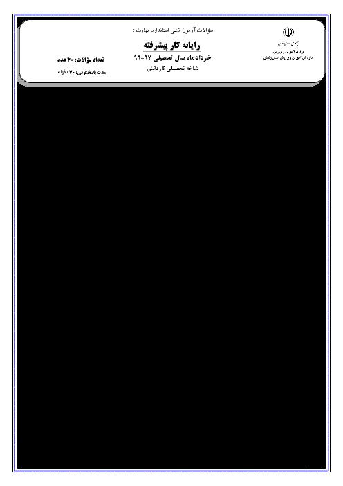 سؤالات امتحان هماهنگ نوبت دوم رایانه کار پیشرفته پایه یازدهم هنرستانهای استان زنجان | خرداد 1397 + پاسخ