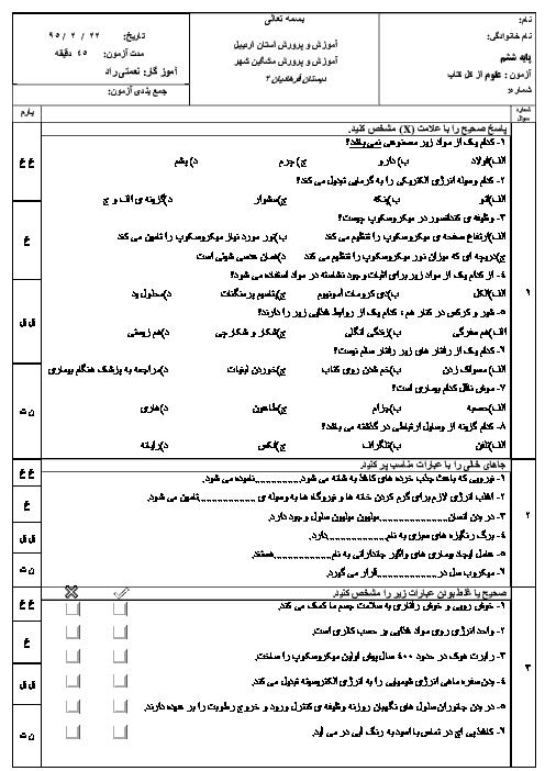 آزمون نوبت دوم علوم تجربی پایه ششم دبستان فرهنگیان (2) مشگین شهر | اردیبهشت 95