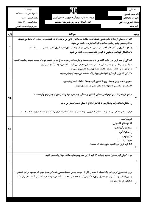 نمونه سوالات امتحان نوبت دوم شیمی (1) پایۀ دهم اداره آموزش و پرورش مشهد مقدس- خرداد 96