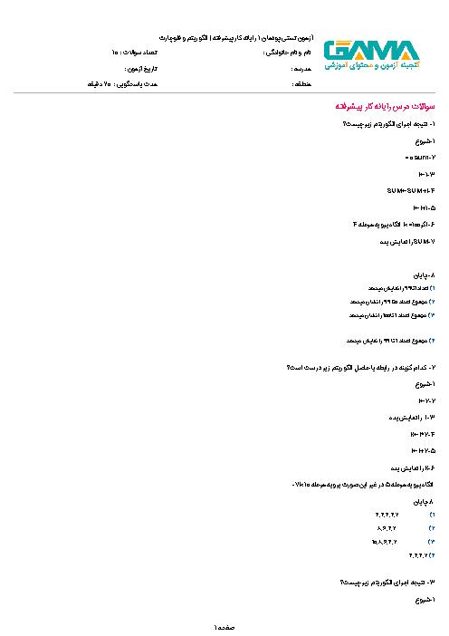 آزمون تستی پودمان 1 رایانه کار پیشرفته | الگوریتم و فلوچارت